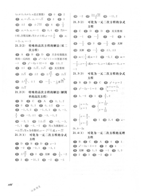 2018年华东师大版一课一练八年级数学第二学期沪教版第3页