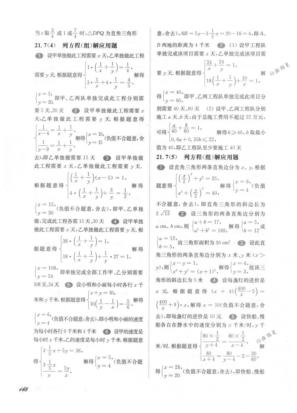 2018年华东师大版一课一练八年级数学第二学期沪教版第7页