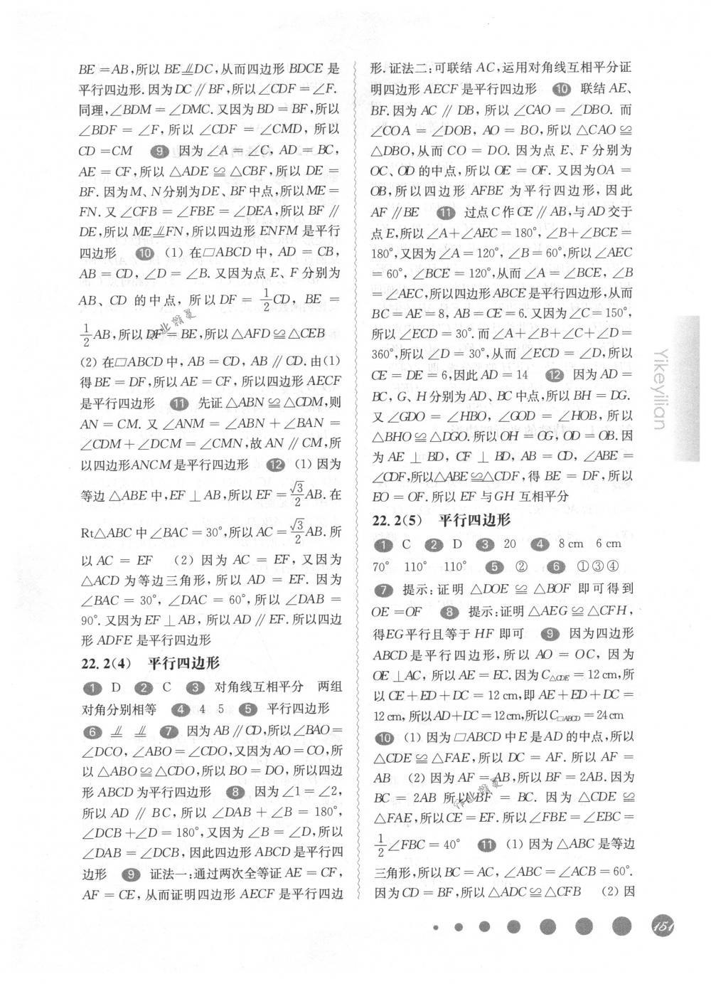 2018年华东师大版一课一练八年级数学第二学期沪教版第10页