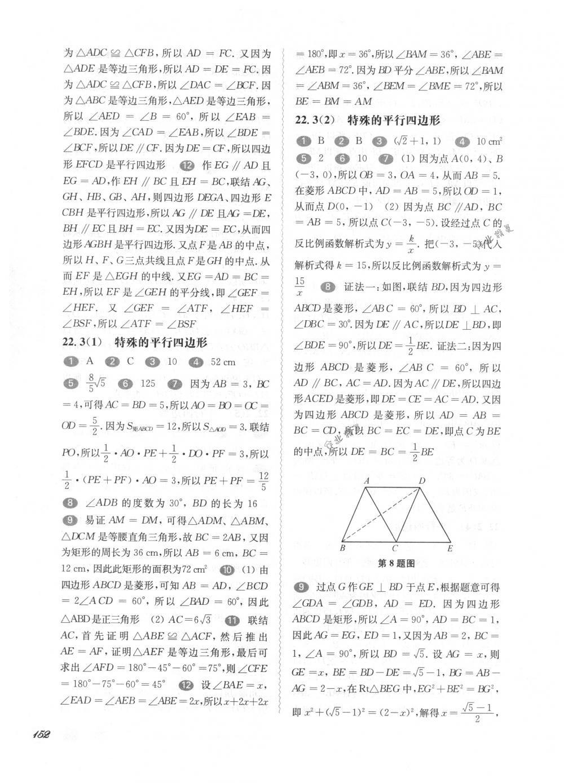 2018年华东师大版一课一练八年级数学第二学期沪教版第11页