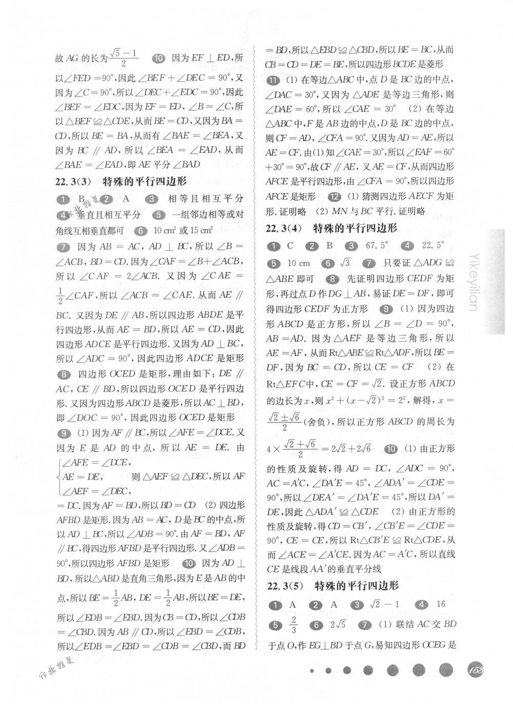 2018年华东师大版一课一练八年级数学第二学期沪教版第12页