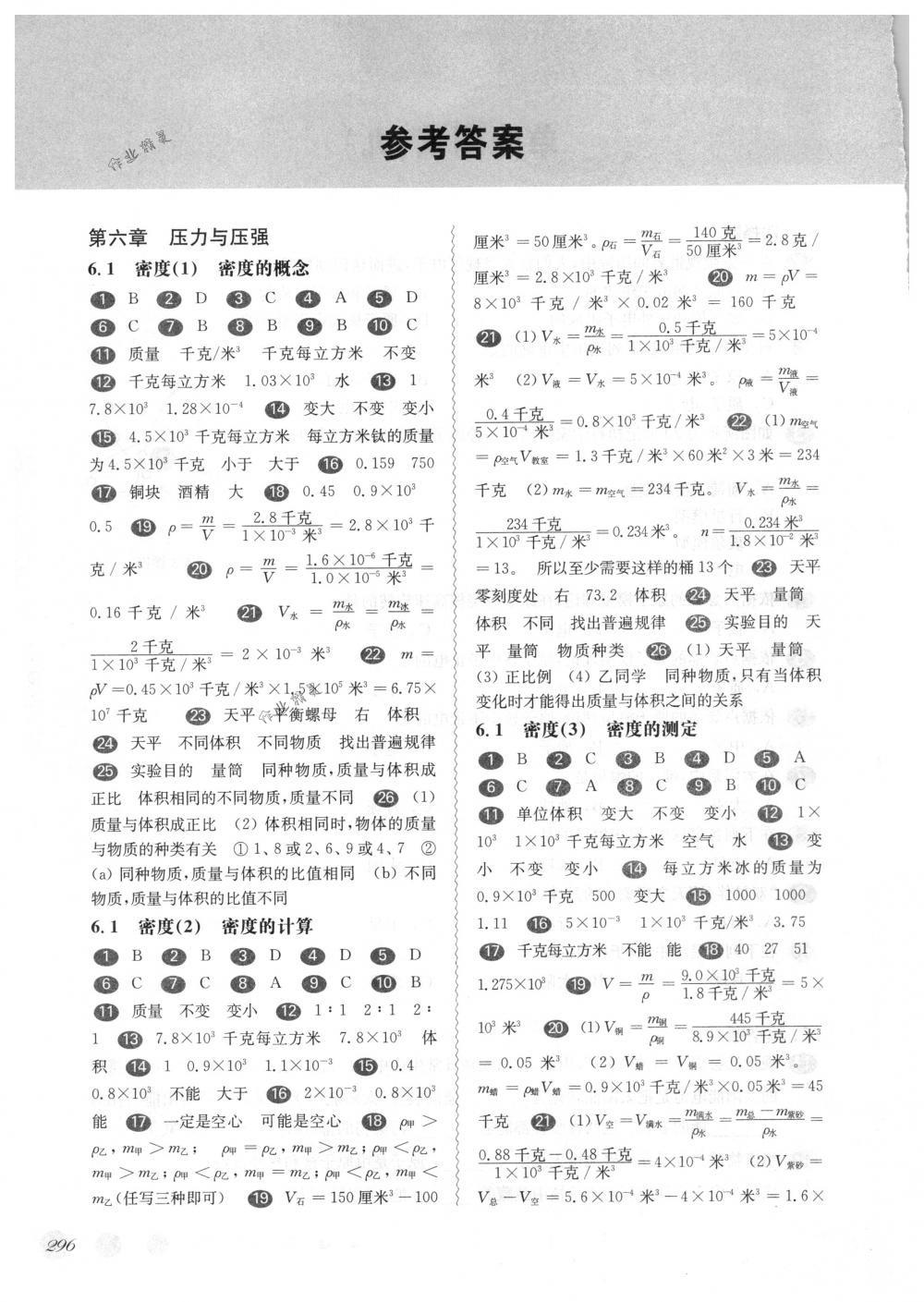 2018年华东师大版一课一练九年级物理全一册华师大版第1页