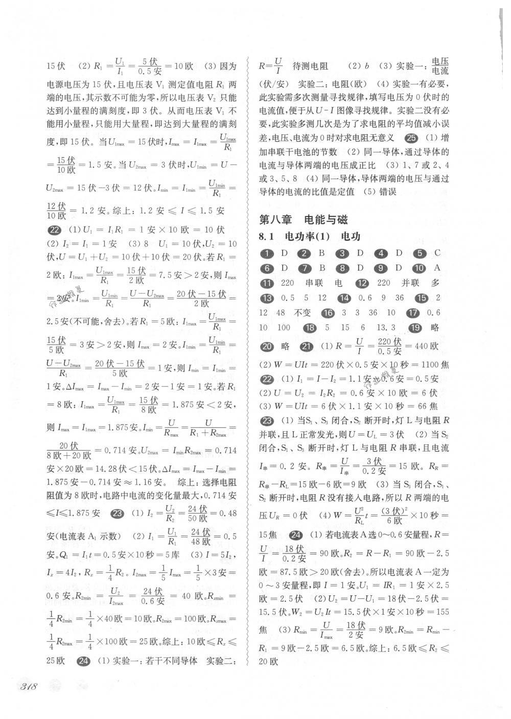 2018年华东师大版一课一练九年级物理全一册华师大版第23页