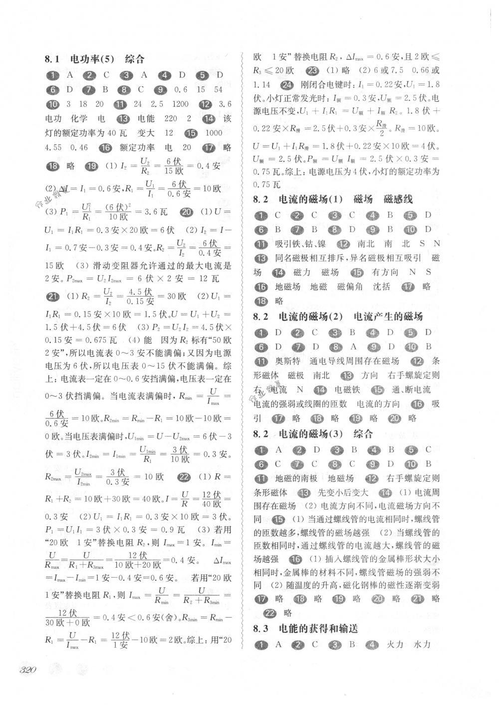 2018年华东师大版一课一练九年级物理全一册华师大版第25页