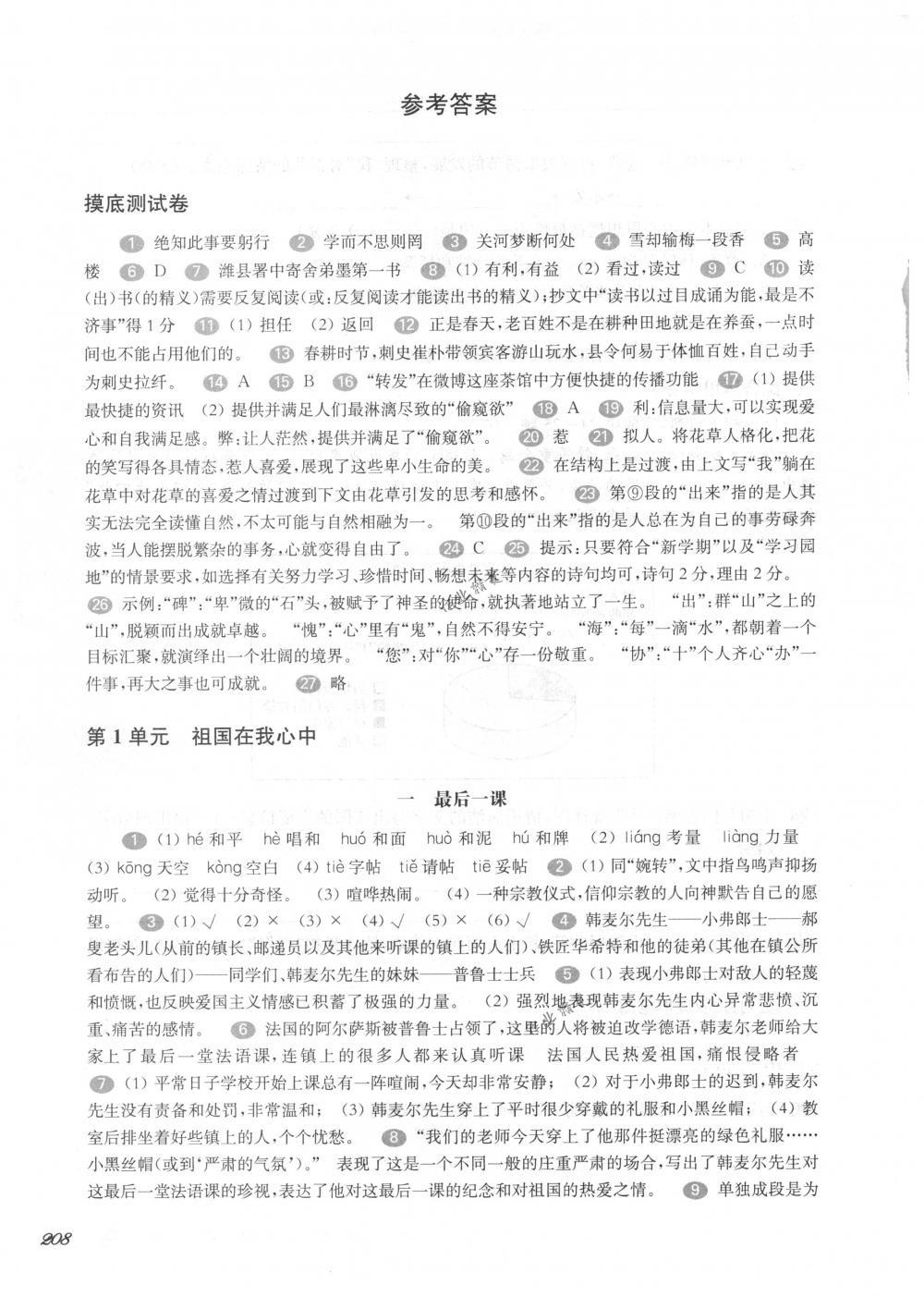 2018年华东师大版一课一练八年级语文第二学期沪教版第1页