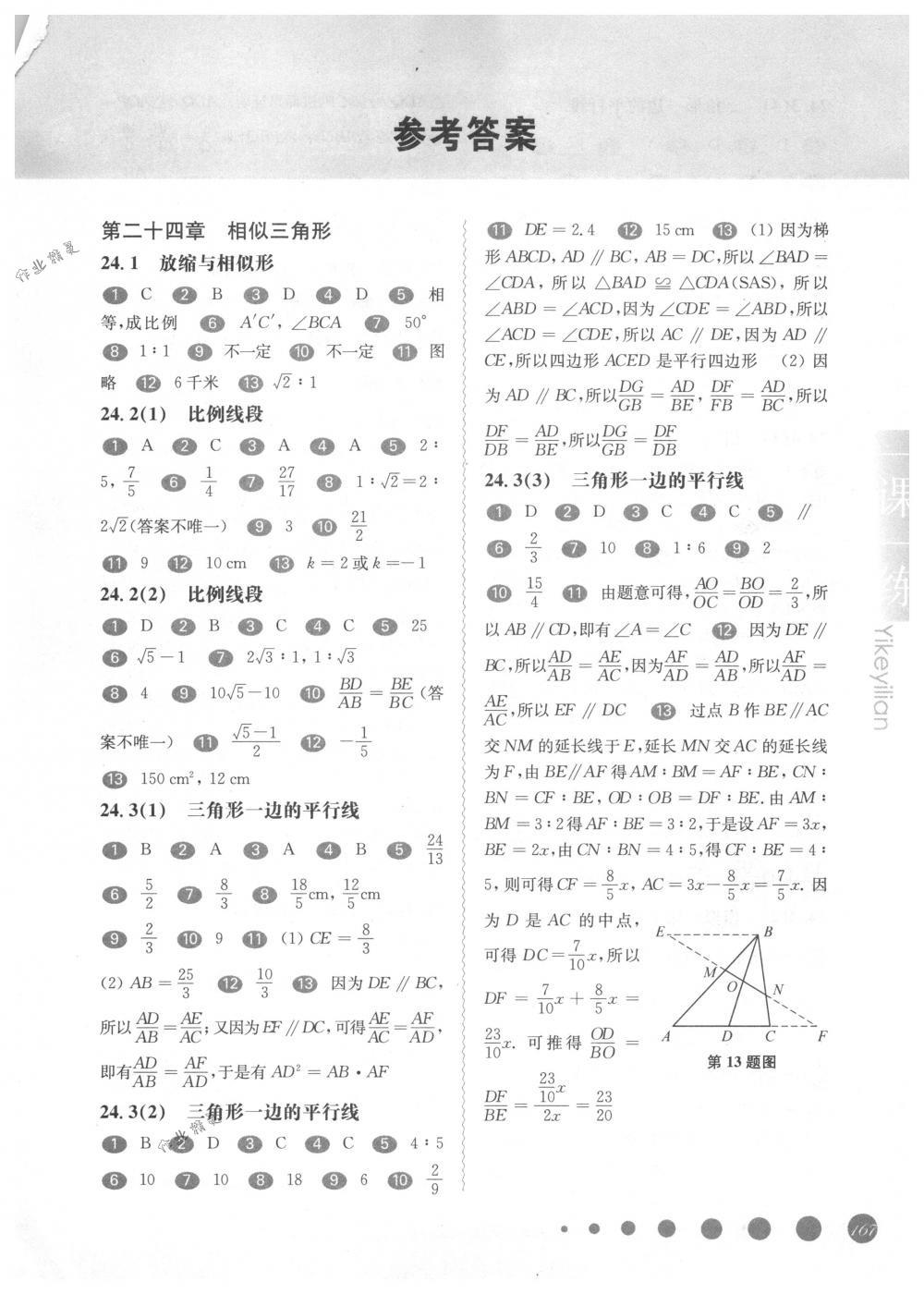 2018年华东师大版一课一练九年级数学全一册下沪教版第1页