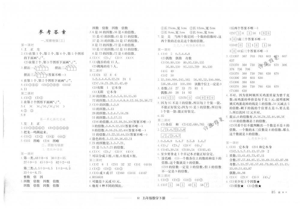 2018年黄冈小状元作业本五年级数学下册人教版浙江专版第1页