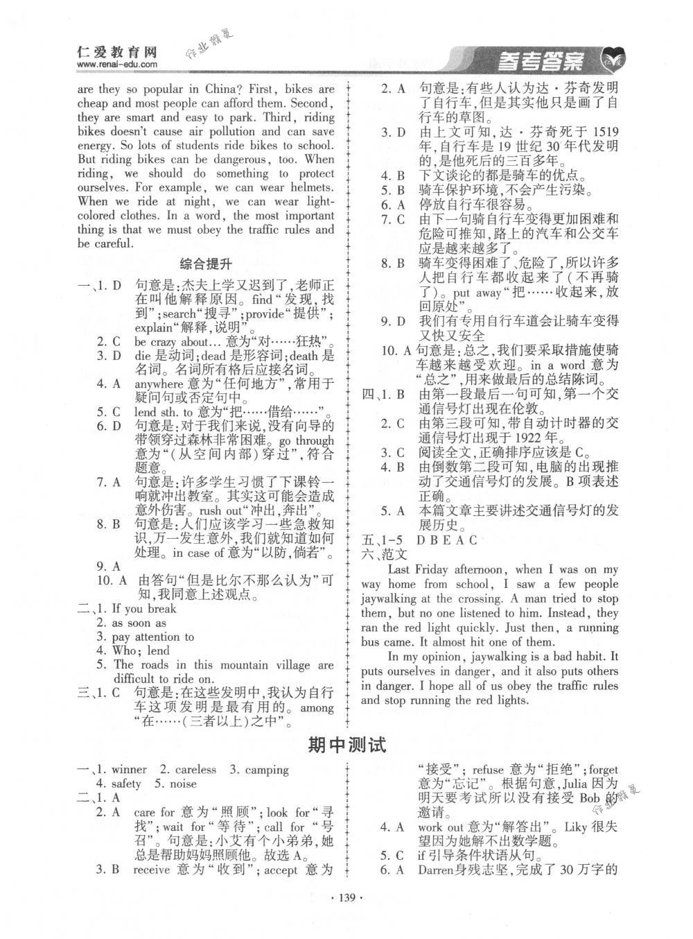 2018年仁爱英语同步练习册八年级英语下册仁爱版第14页
