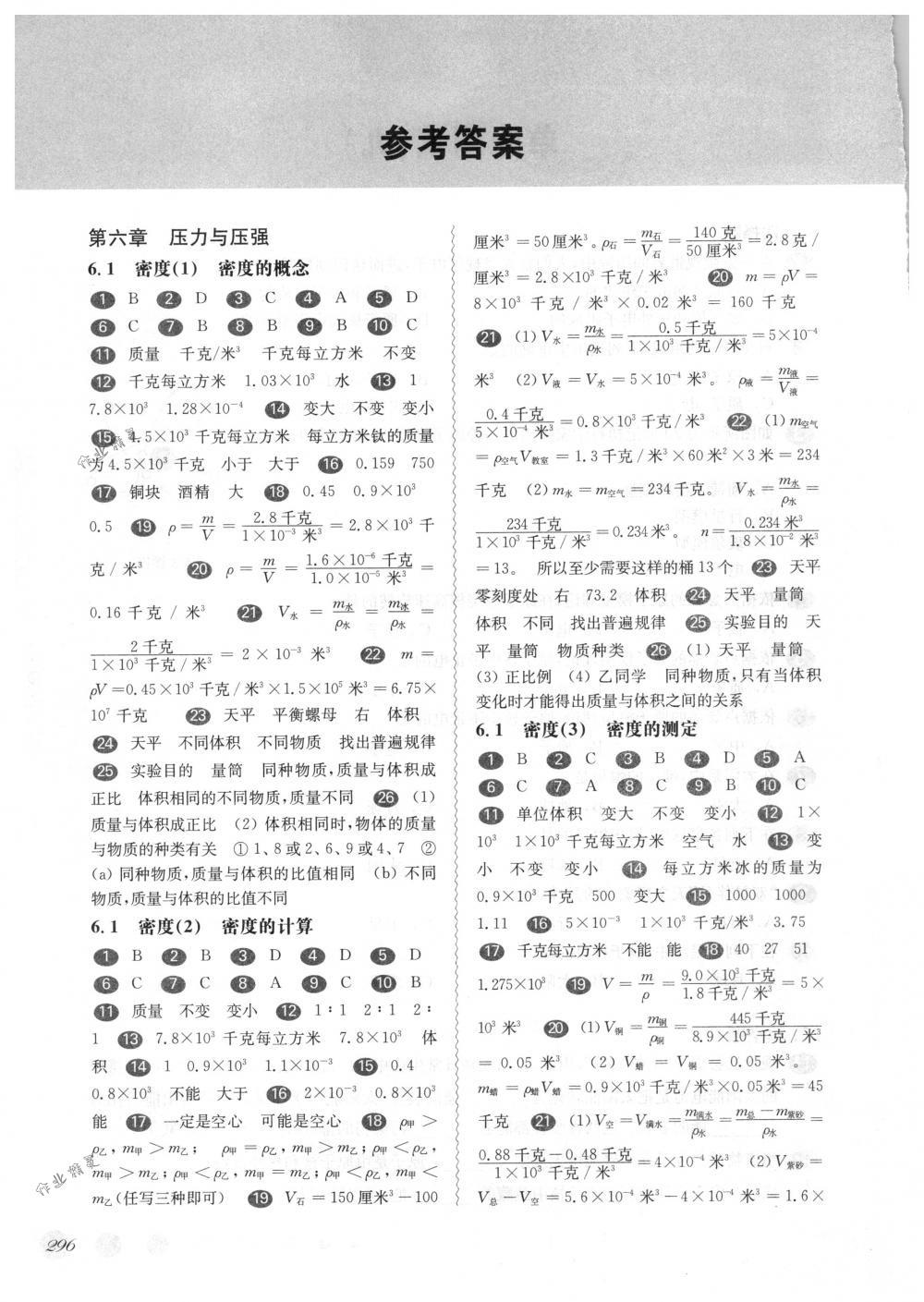 2018年华东师大版一课一练九年级物理全一册下沪教版第1页