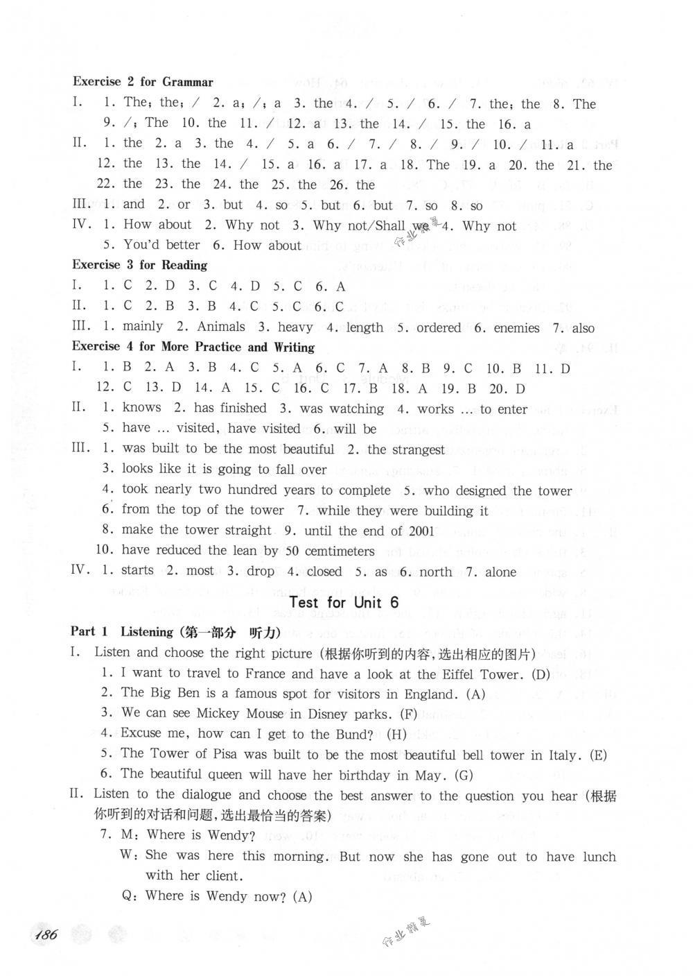 2018年华东师大版一课一练八年级人人中彩票安卓第二学期沪教牛津版第24页