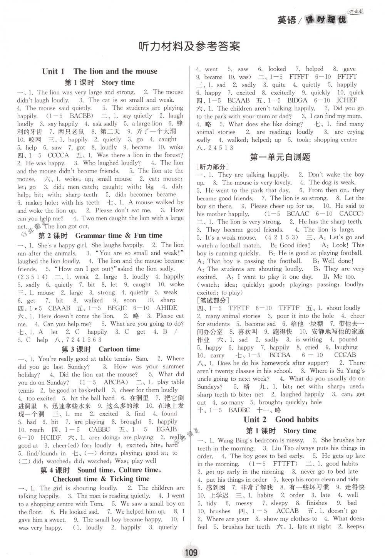 2018年阳光小伙伴课时提优作业本六年级英语下册江苏版第1页