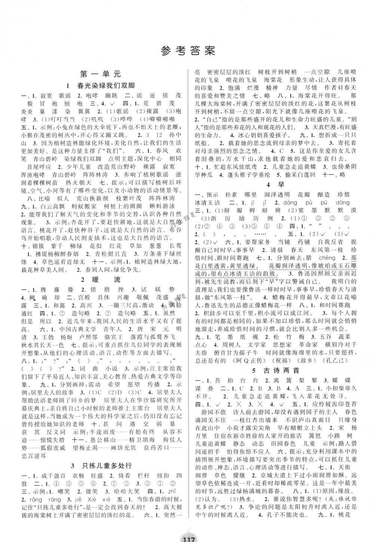 2018年阳光小伙伴课时提优作业本五年级语文下册江苏版第1页
