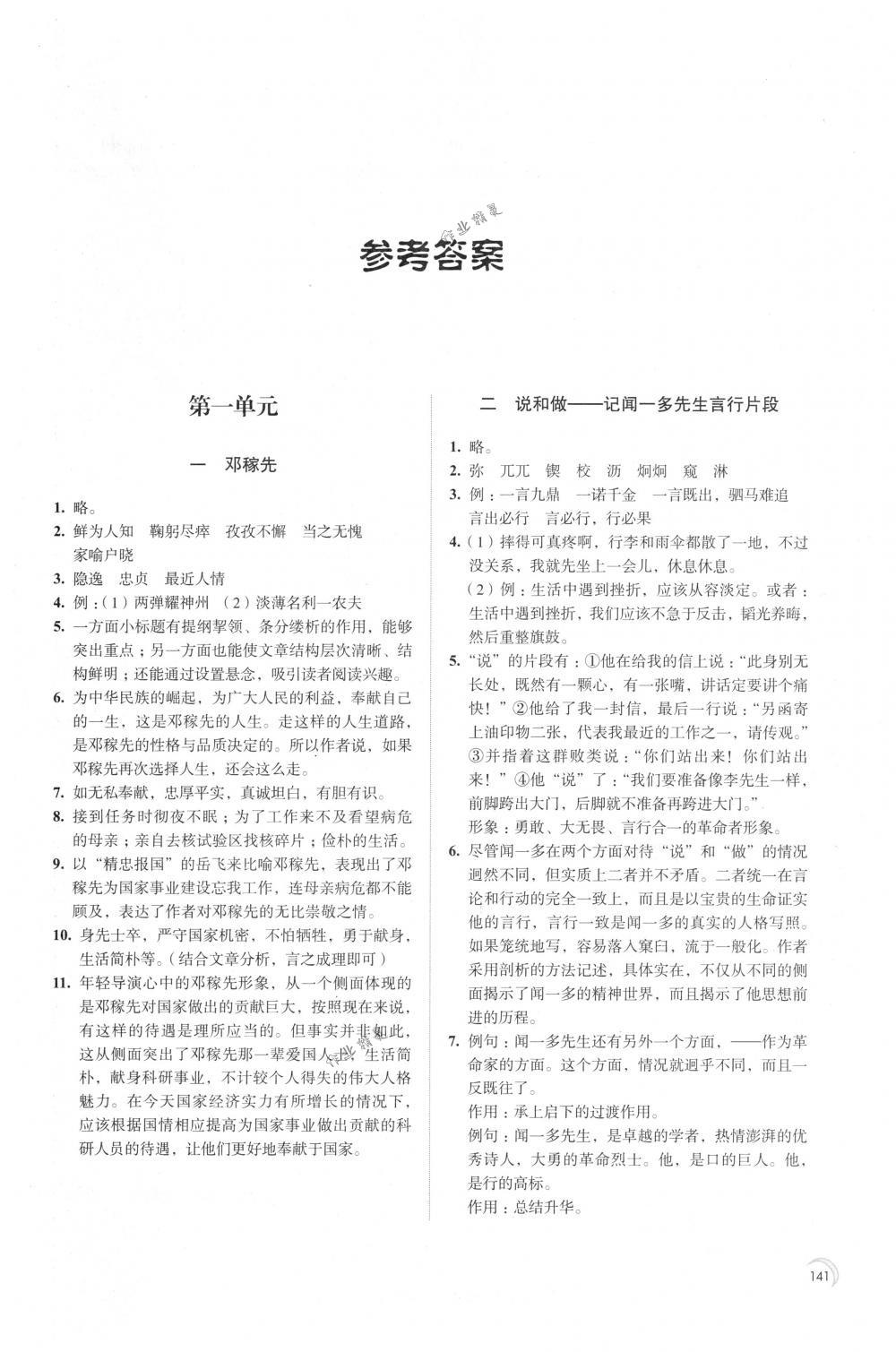 2018年学习与评价七年级语文下册人教版江苏教育出版社第1页