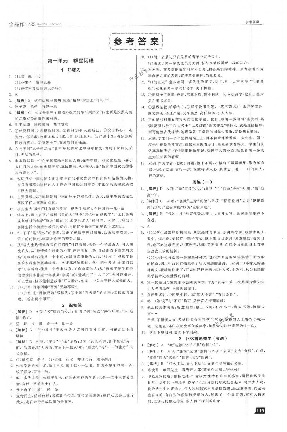 2018年全品作业本七年级语文下册人教版第1页