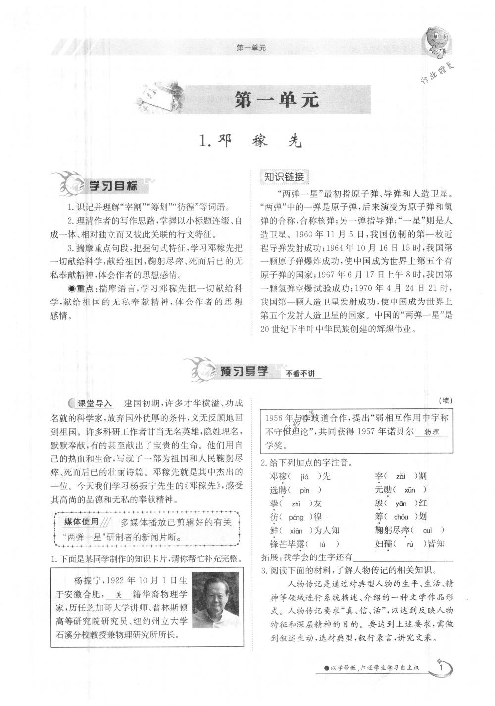 2018年金太阳导学案七年级语文下册人教版第1页