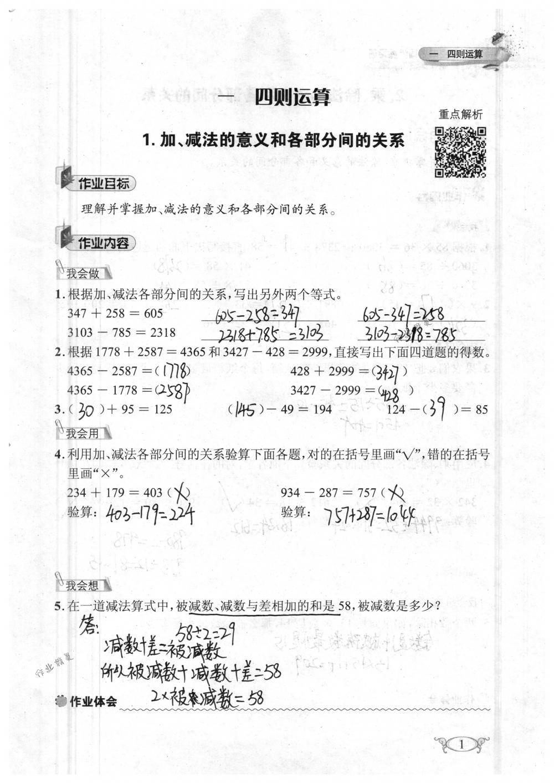 2018年长江作业本同步练习册四年级数学下册人教版第1页