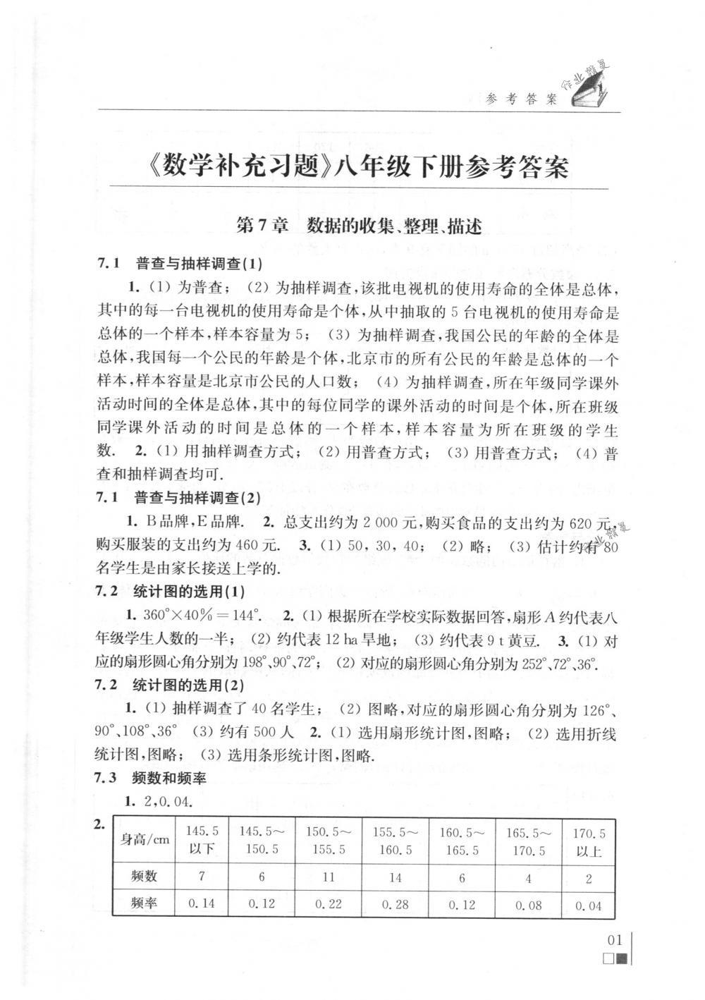 2018年数学补充习题八年级下册苏科版江苏凤凰数学技术出版社第1页