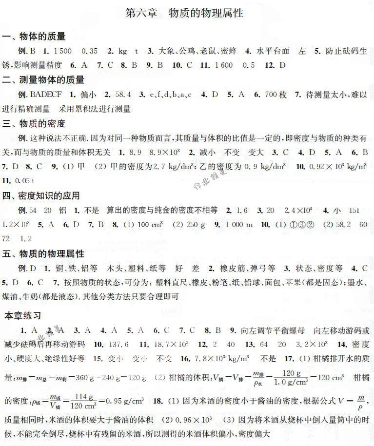 2019年补充习题八年级物理下册苏科版江苏凤凰科学技术出版社第1页