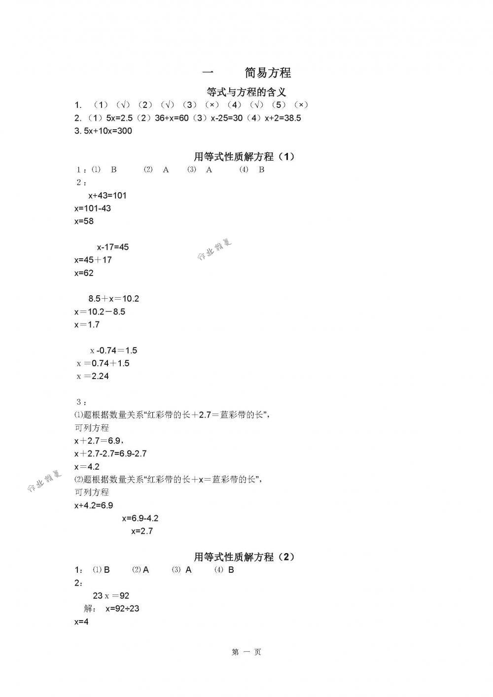 2018年练习与测试五年级数学下册苏教版第1页
