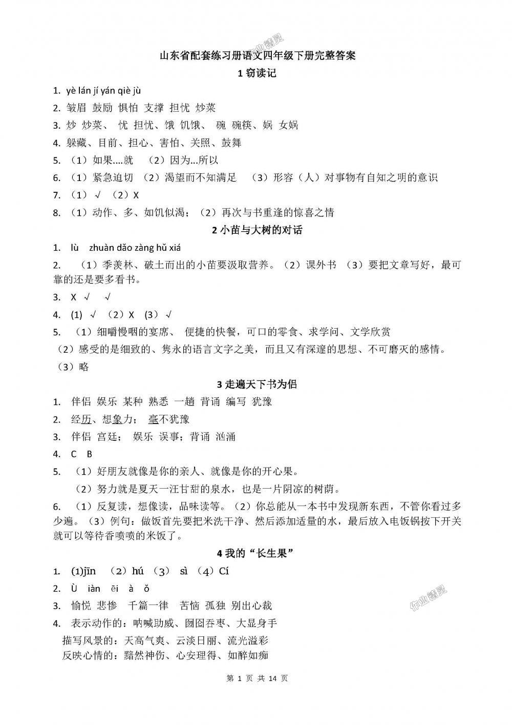2018年配套练习册山东教育出版社四年级语文下册鲁教版第1页