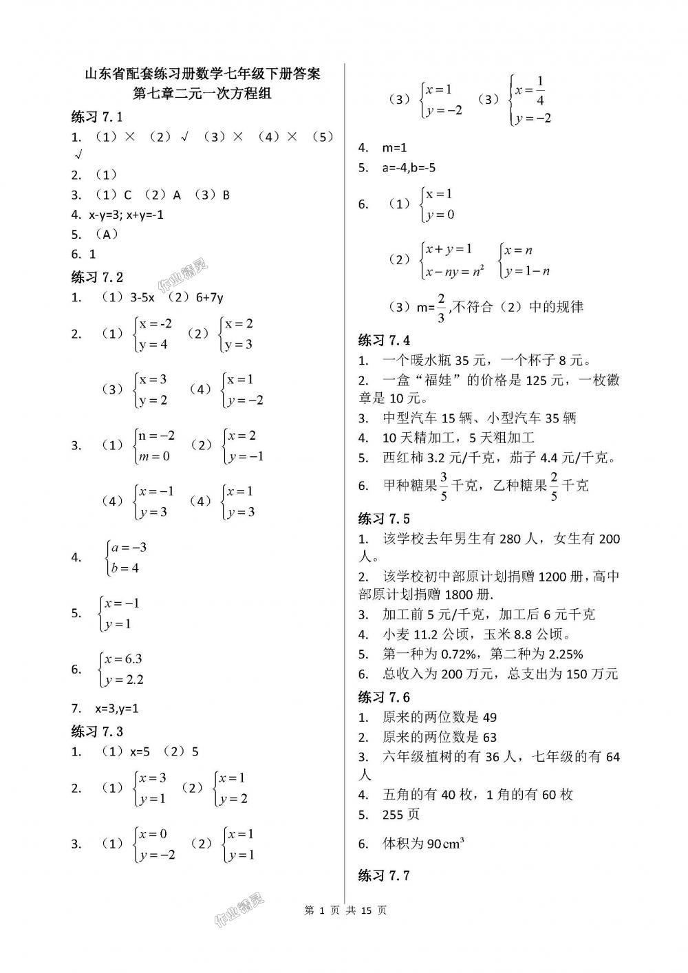 2018年配套练习册山东教育出版社七年级数学下册鲁教版第1页