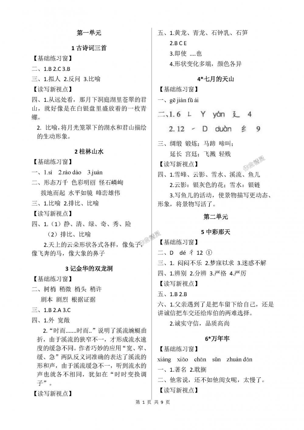 2018年长江作业本同步练习册四年级语文下册人教版第1页