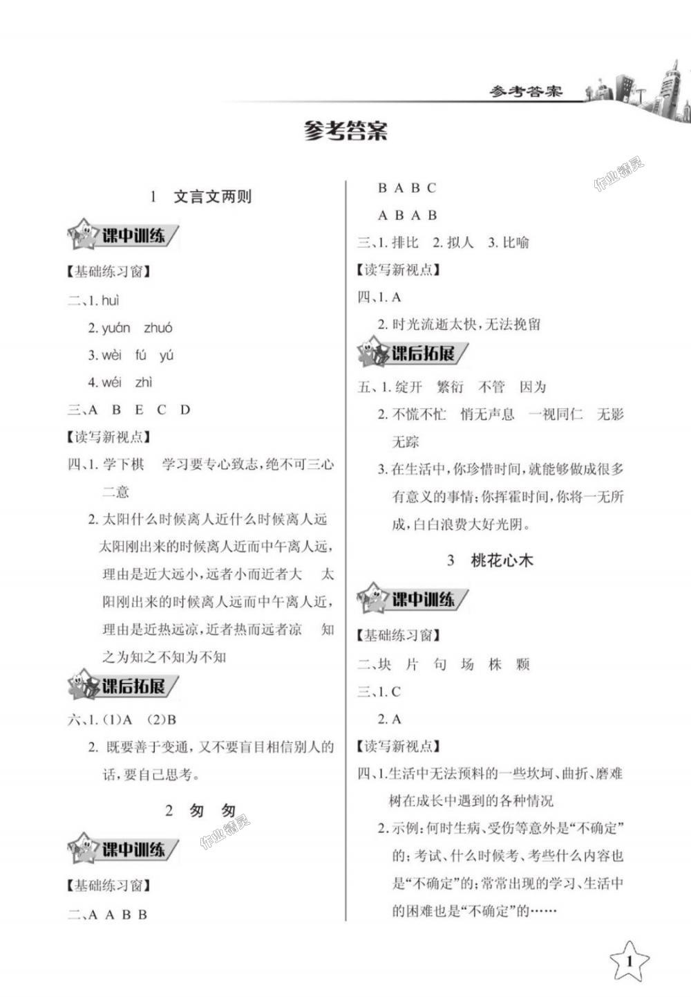 2018年长江作业本同步练习册六年级语文下册人教版第1页