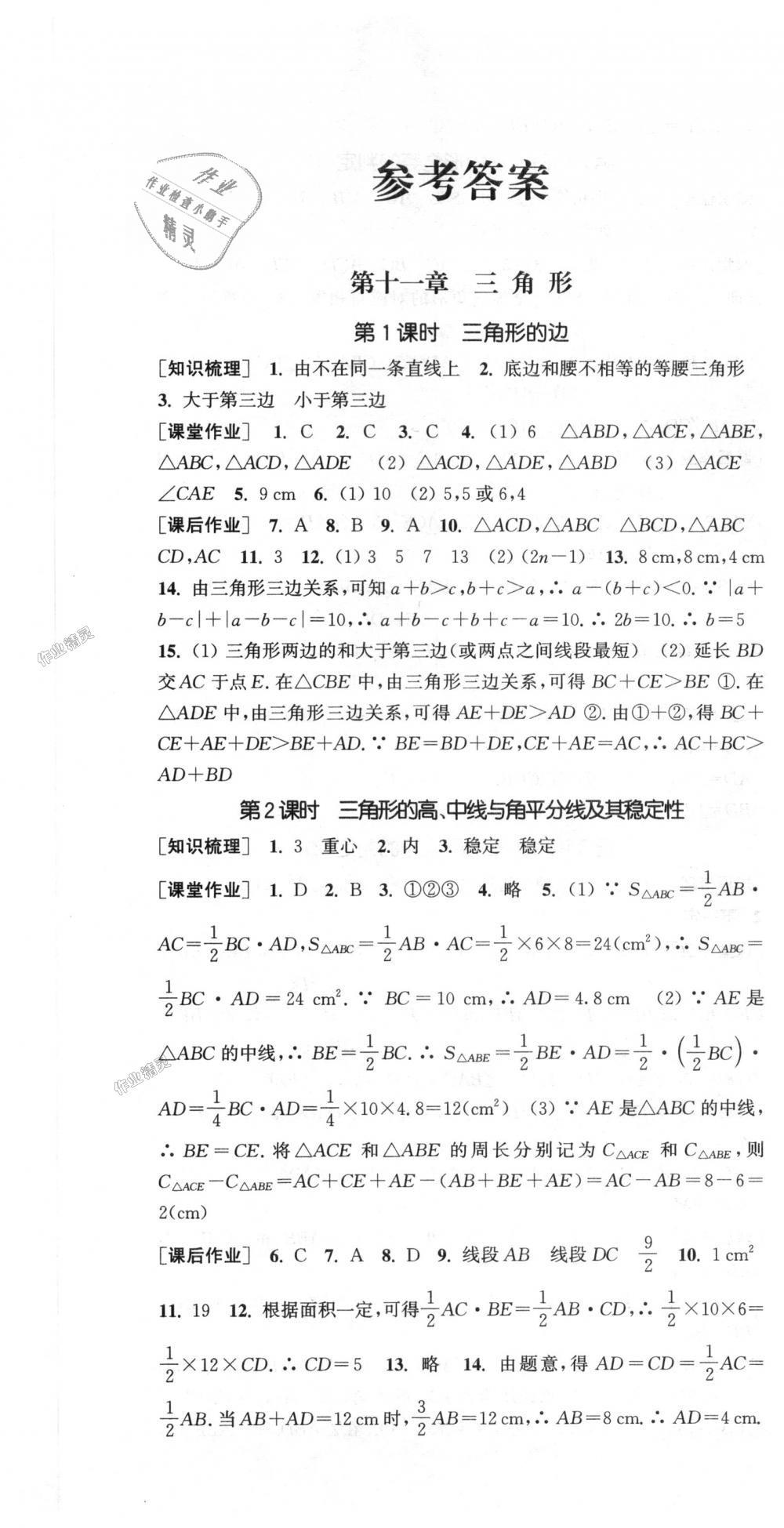 2018年通城学典课时作业本八年级数学上册人教版第1页