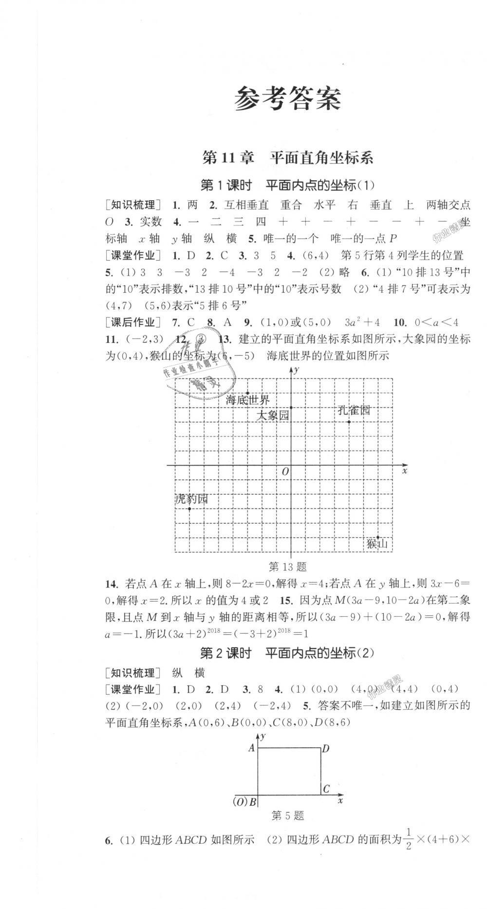 2018年通城学典课时作业本八年级数学上册沪科版第1页