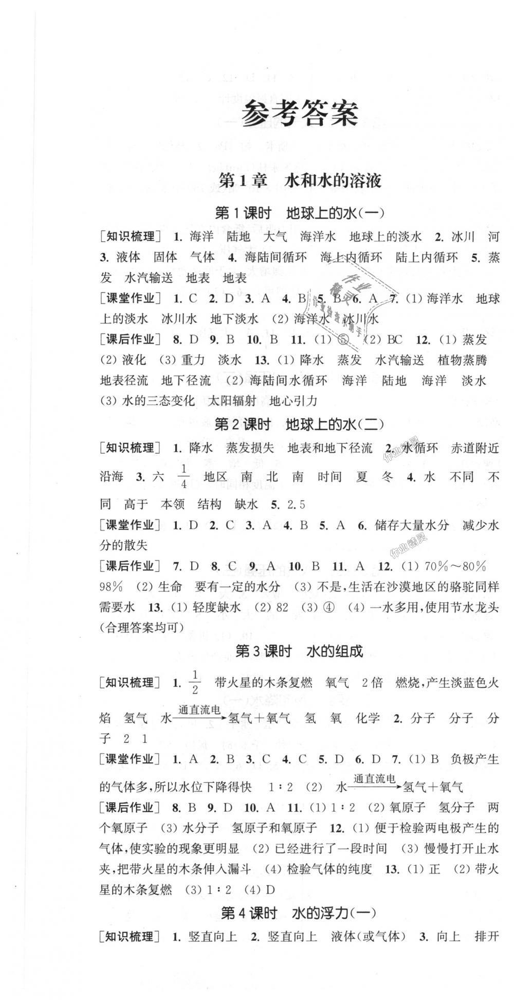 2018年通城学典课时作业本八年级科学上册浙教版第1页