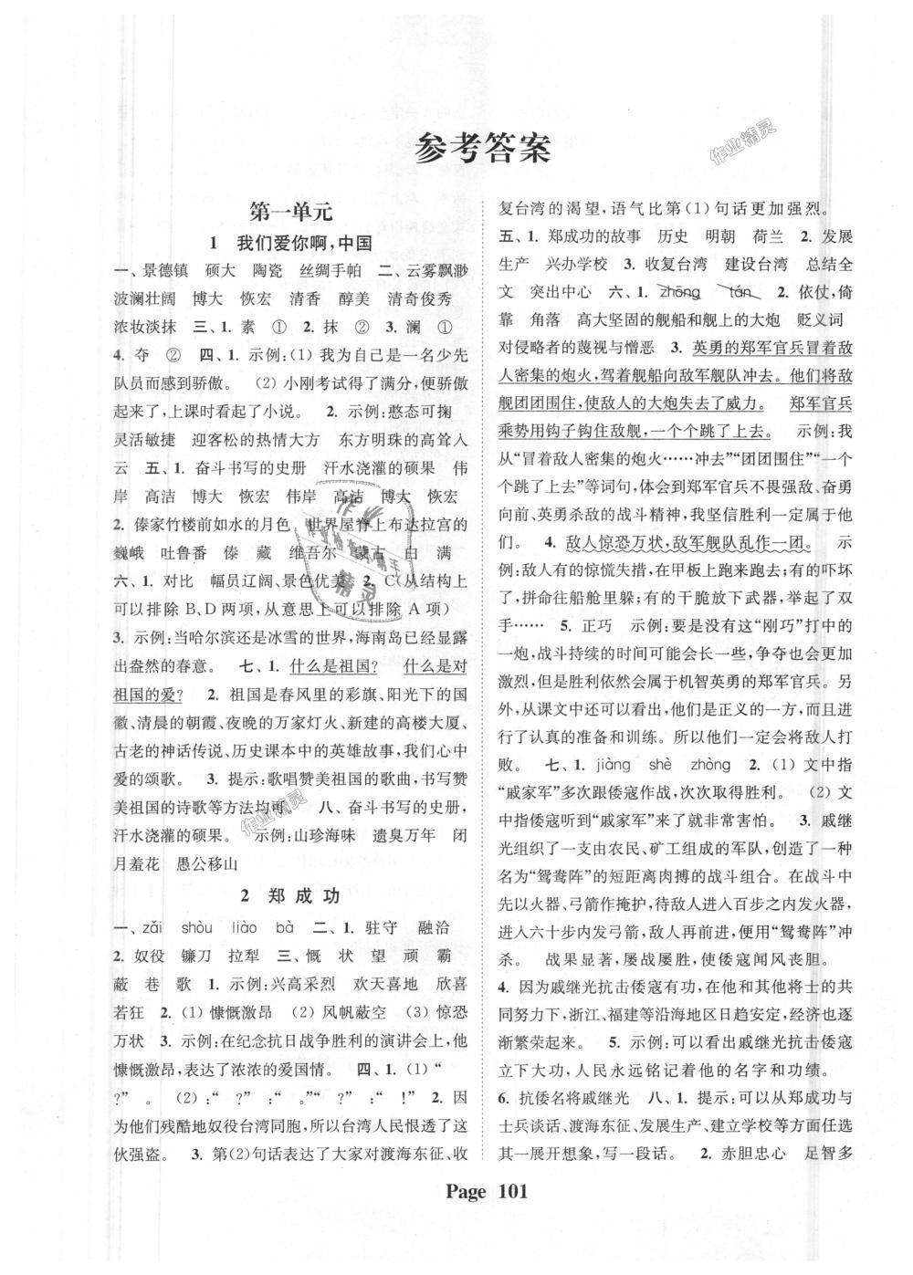 2018年通城学典课时新体验六年级语文上册江苏版第1页