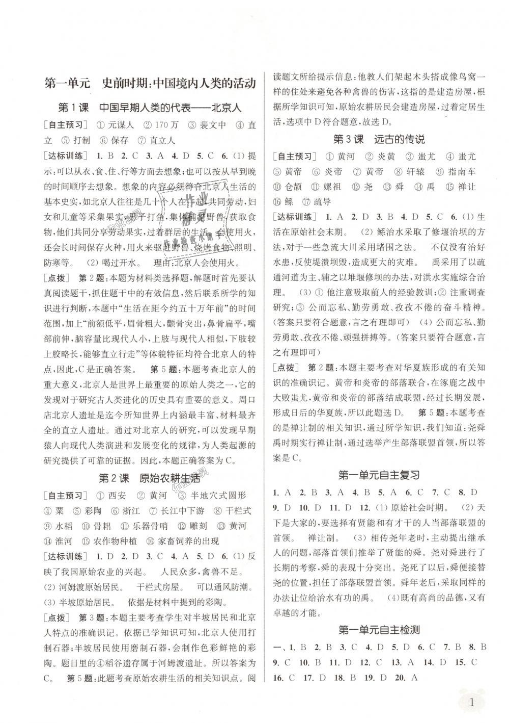 2018年通城学典课时作业本七年级历史上册人教版第1页
