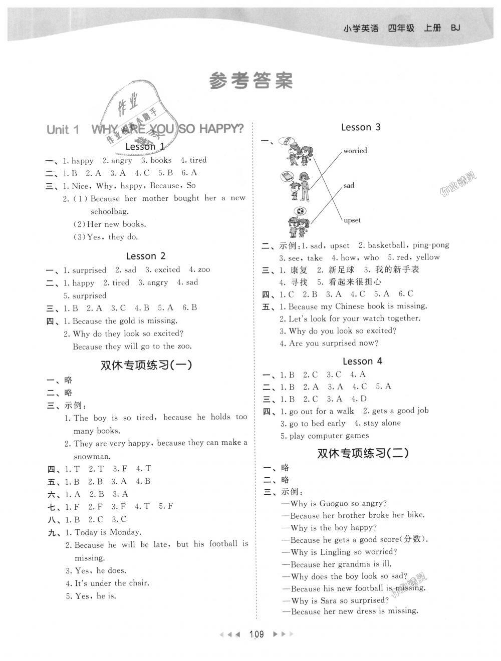 2018年外围彩票网站有哪些_53天天练小学英语四年级上册北京版第1页