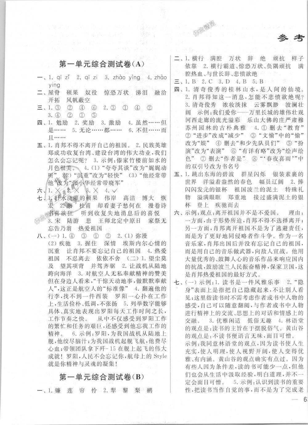 2018年亮点给力大试卷六年级语文上册江苏版第1页