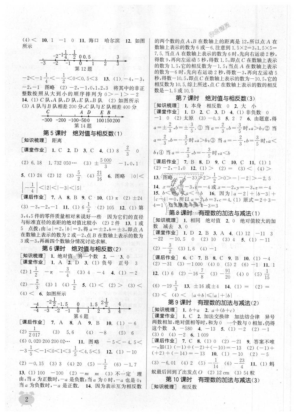 2018年通城学典课时作业本七年级数学上册江苏版江苏专用第2页