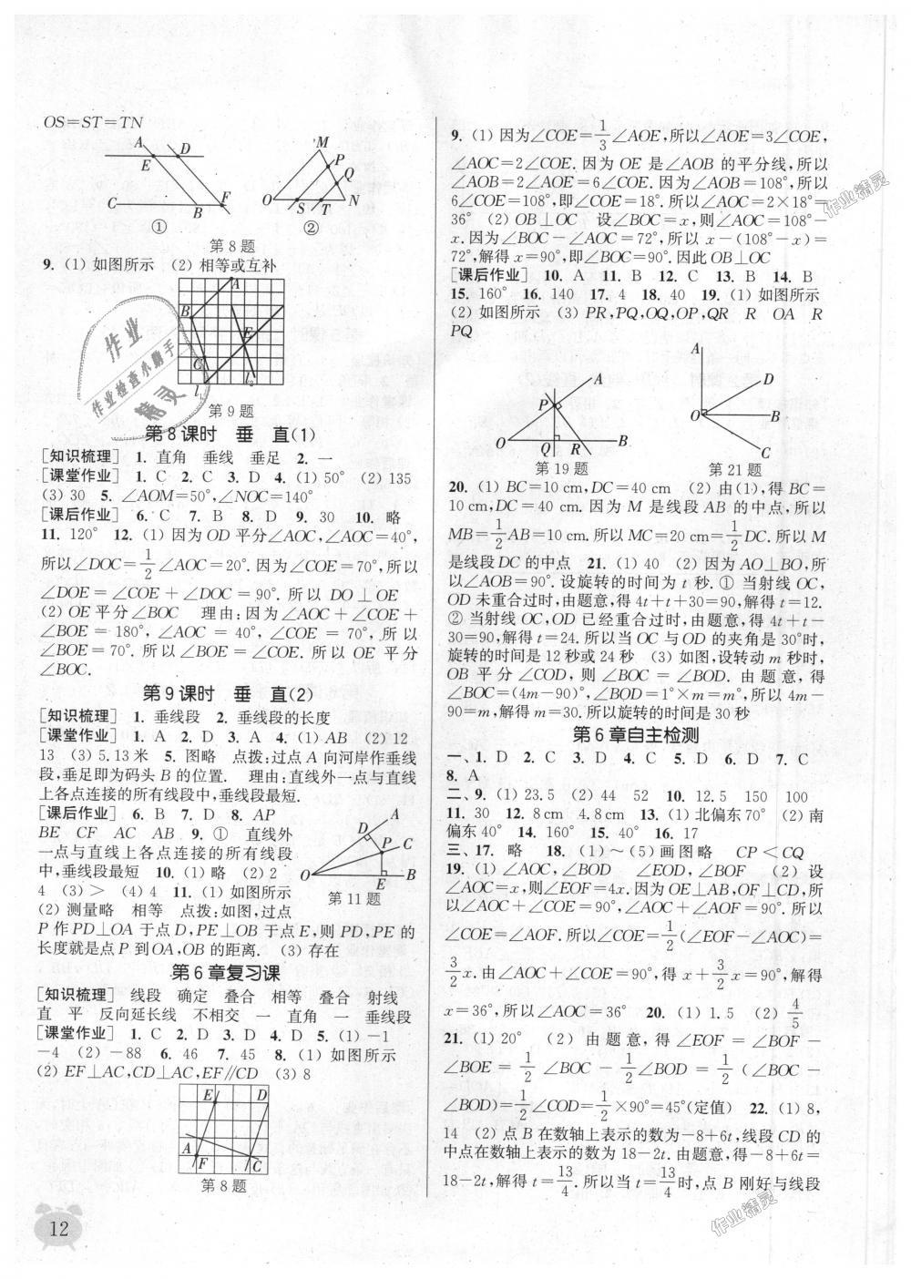 2018年通城学典课时作业本七年级数学上册江苏版江苏专用第12页