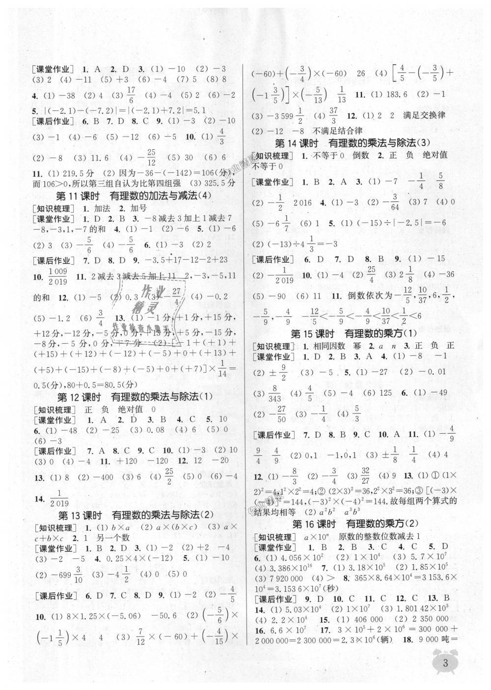 2018年通城学典课时作业本七年级数学上册江苏版江苏专用第3页