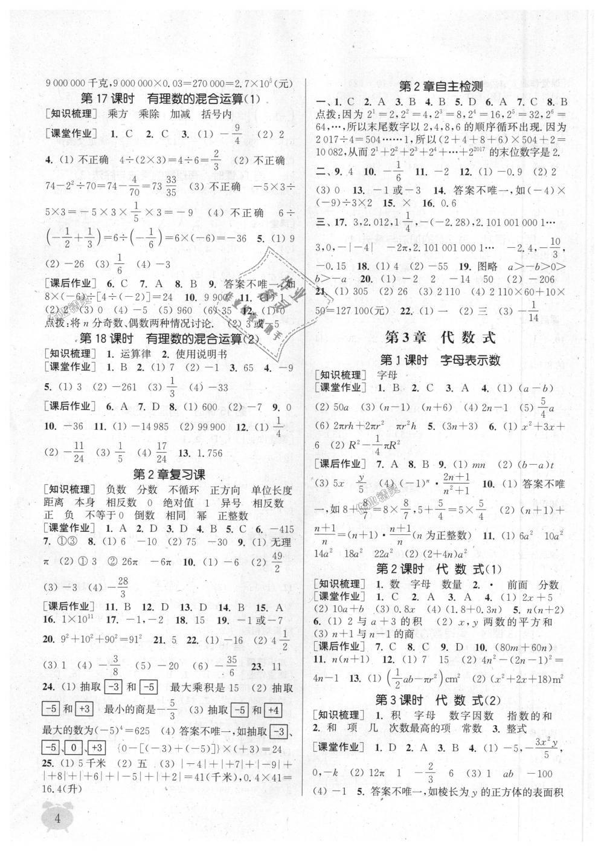 2018年通城学典课时作业本七年级数学上册江苏版江苏专用第4页