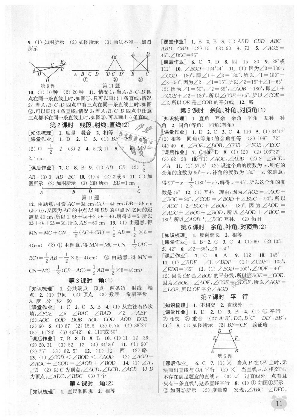 2018年通城学典课时作业本七年级数学上册江苏版江苏专用第11页
