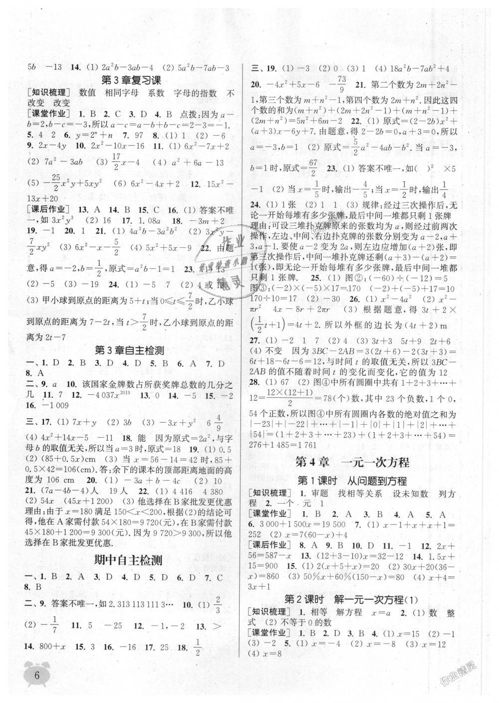 2018年通城学典课时作业本七年级数学上册江苏版江苏专用第6页