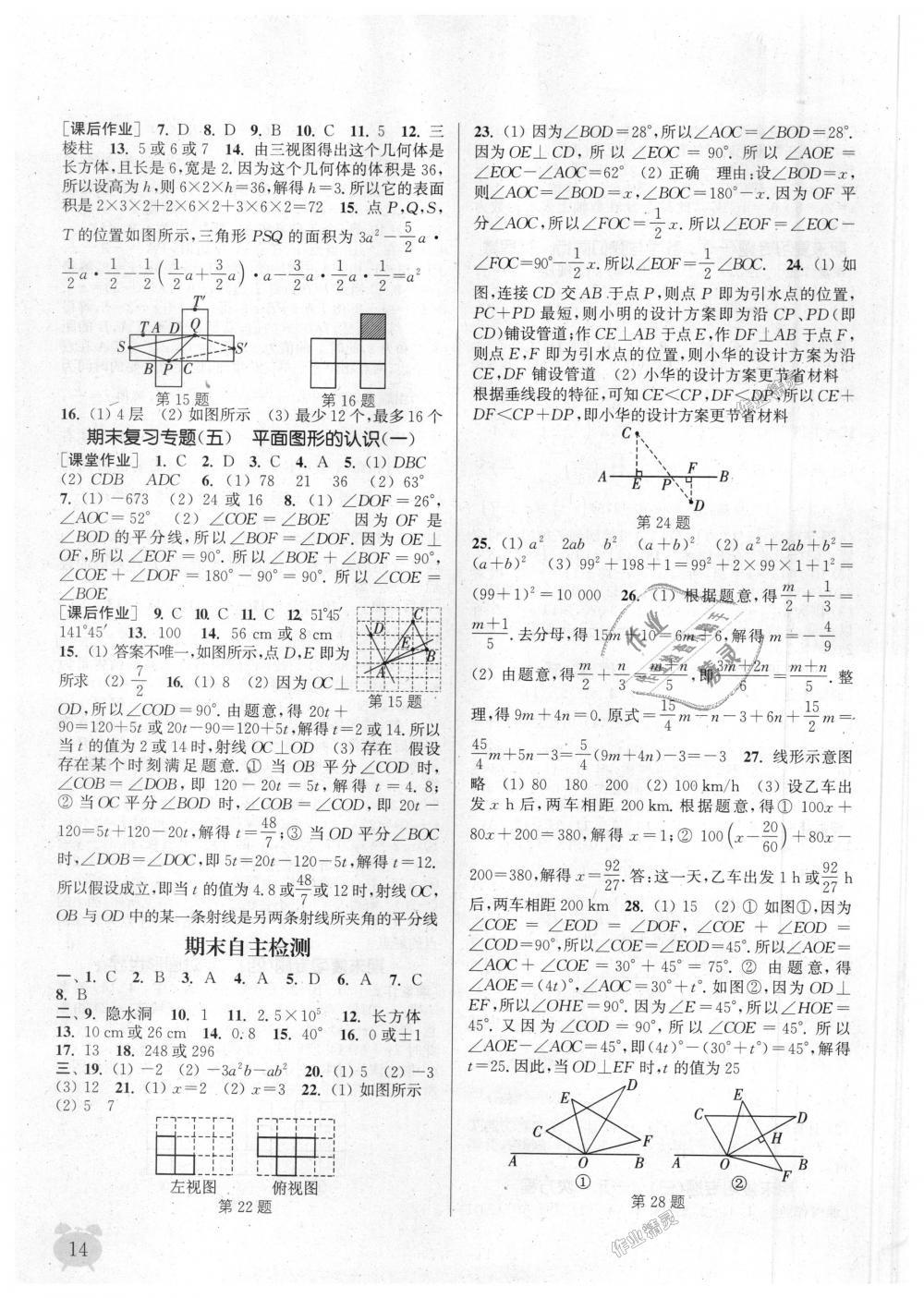 2018年通城学典课时作业本七年级数学上册江苏版江苏专用第14页