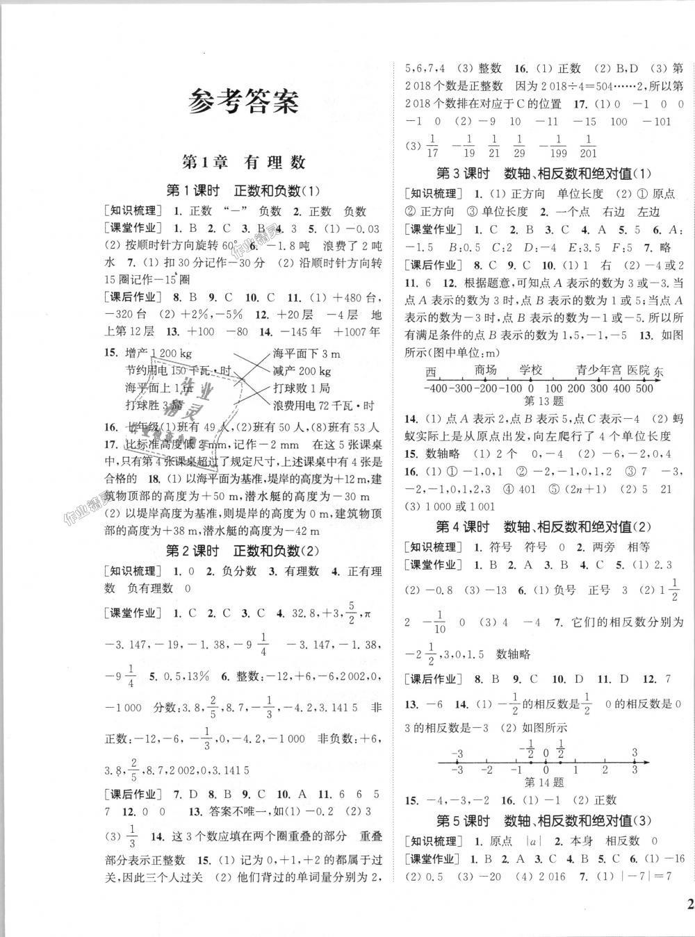 2018年通城学典课时作业本七年级数学上册沪科版第1页