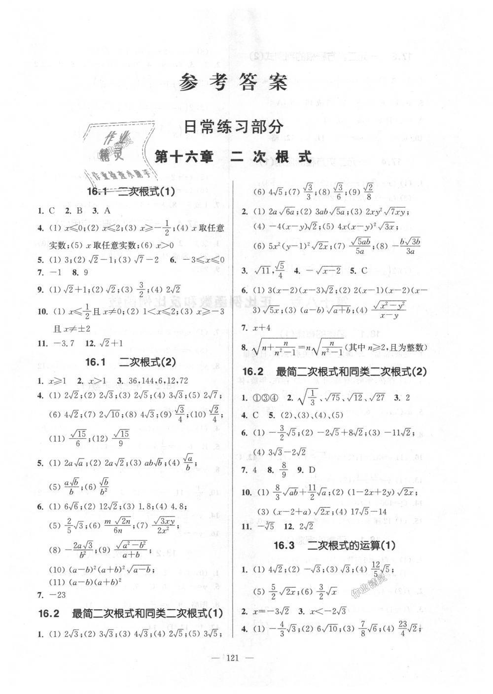 2018年精练与提高八年级数学第一学期沪教版第1页
