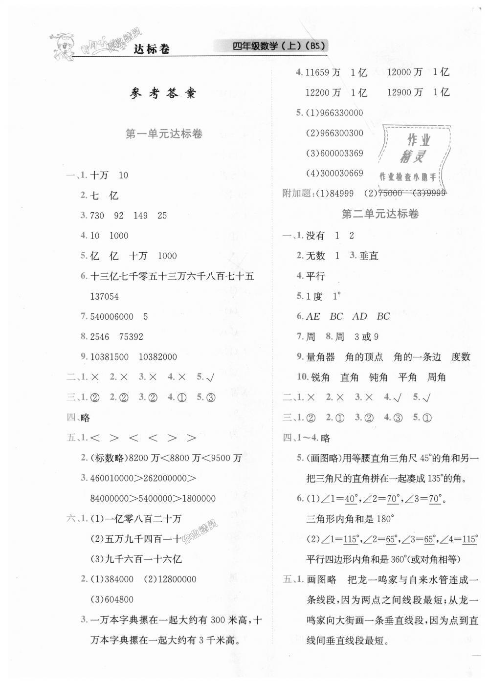 2018年黃岡小狀元達標卷四年級數學上冊北師大版廣東專版第1頁
