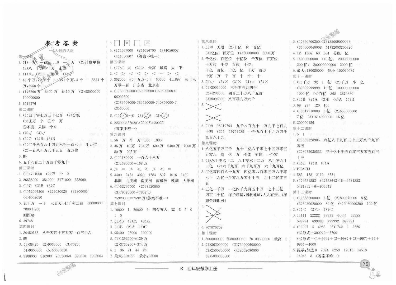 2018年黄冈小状元作业本四年级数学上册人教版第1页