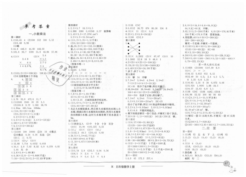 2018年黄冈小状元作业本五年级数学上册人教版第1页