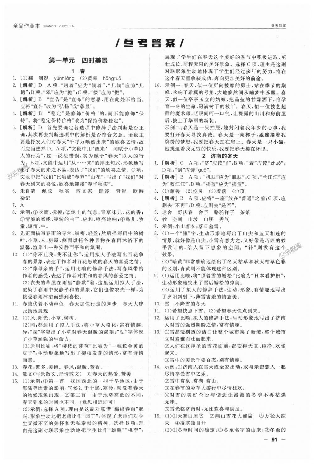 2018年全品作业本七年级语文上册人教版第1页
