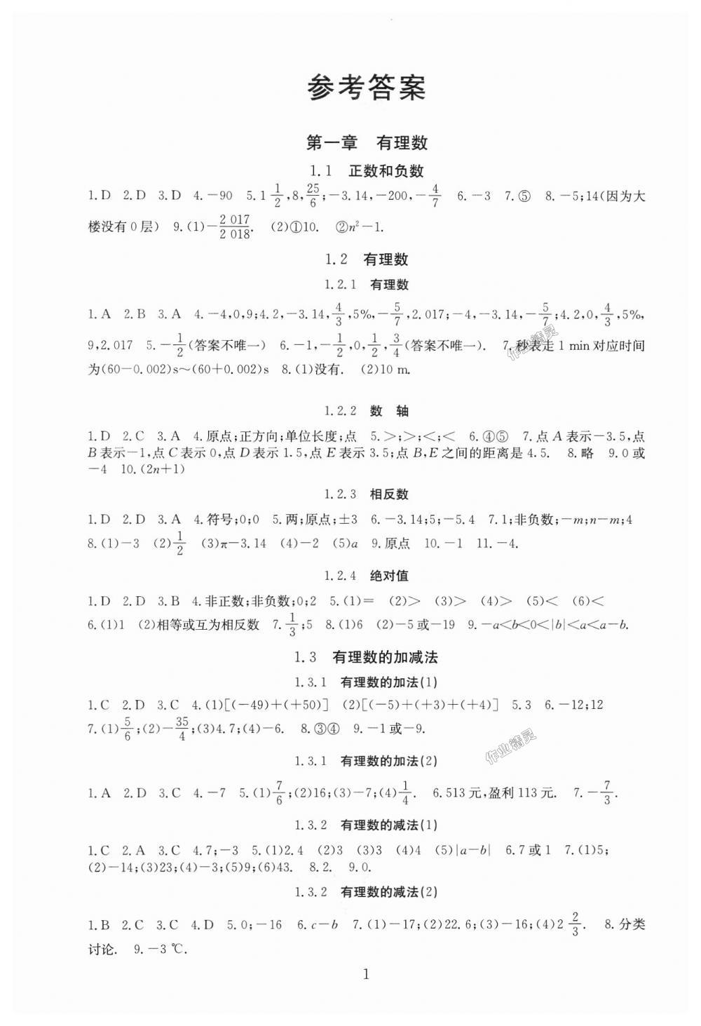 2018年海淀名师伴你学同步学练测七年级数学上册人教版第1页