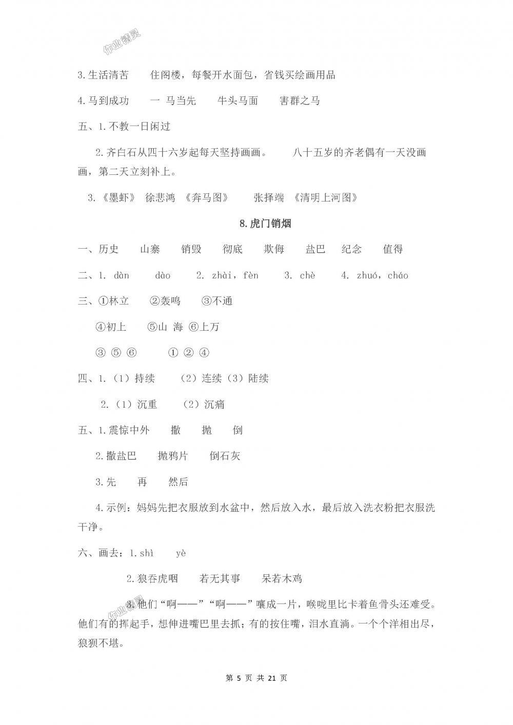 2018年上册练年级小学四答案语文苏教版课课2016划片小学天津图片