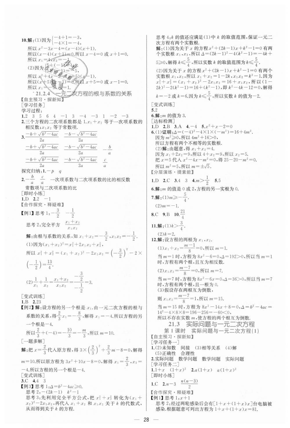 2018年同步学历案课时练九年级数学上册人教版第4页